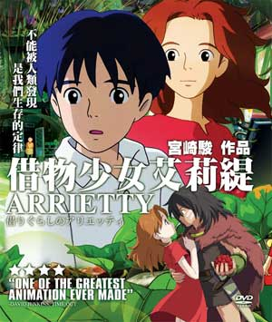 Arrietty-bellezza